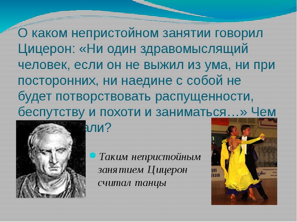 О каком непристойном занятии говорил Цицерон: «Ни один здравомыслящий человек...