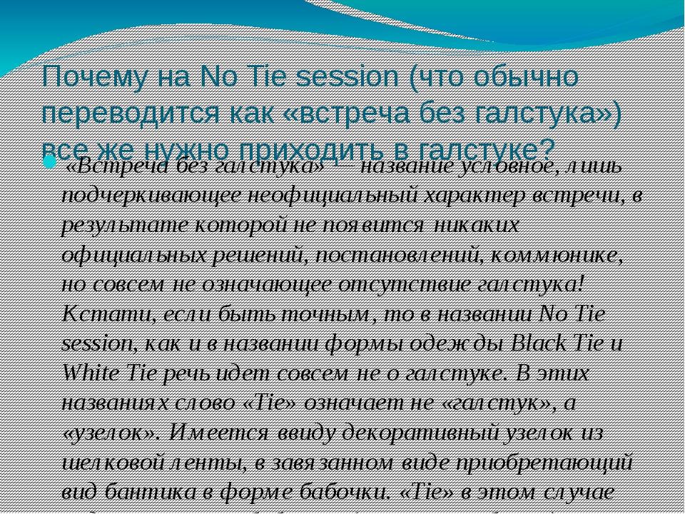 Почему на No Tie session (что обычно переводится как «встреча без галстука»)...