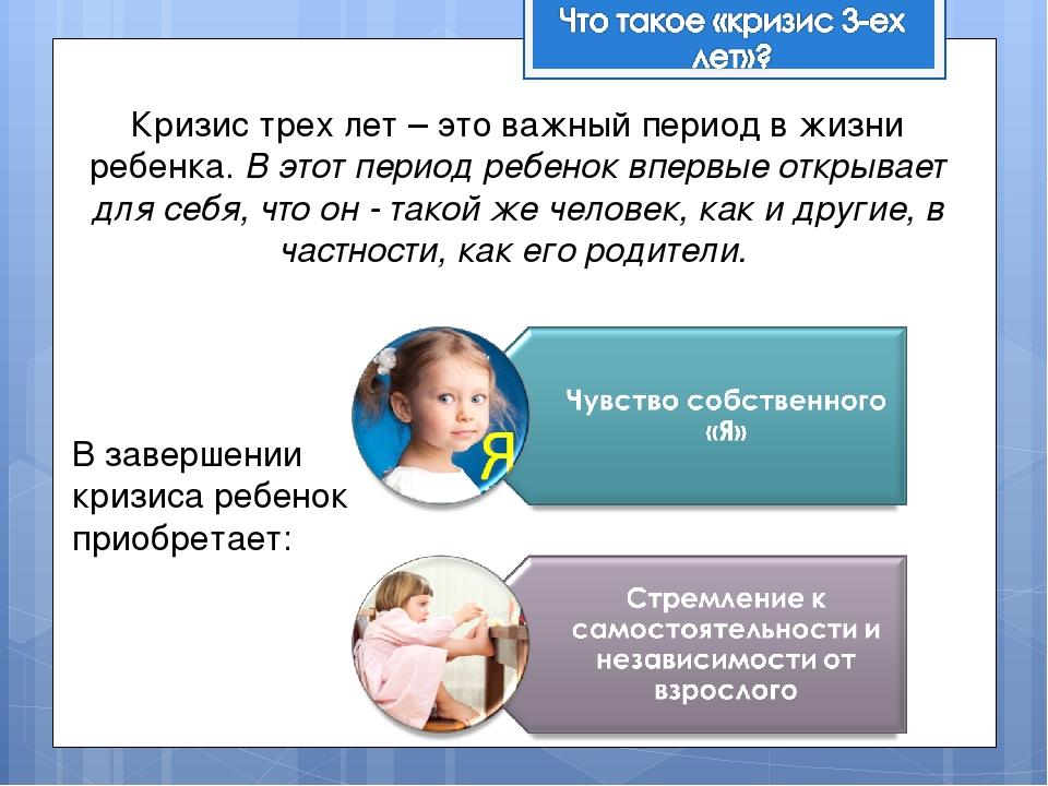 Кризис трех лет – это важный период в жизни ребенка. В этот период ребенок вп...