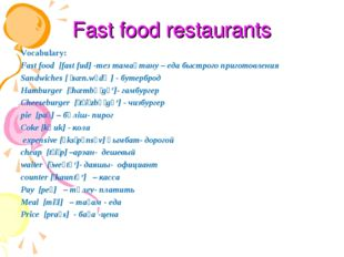 Fast food restaurants Vocabulary: Fast food [fast fud] -тез тамақтану – еда