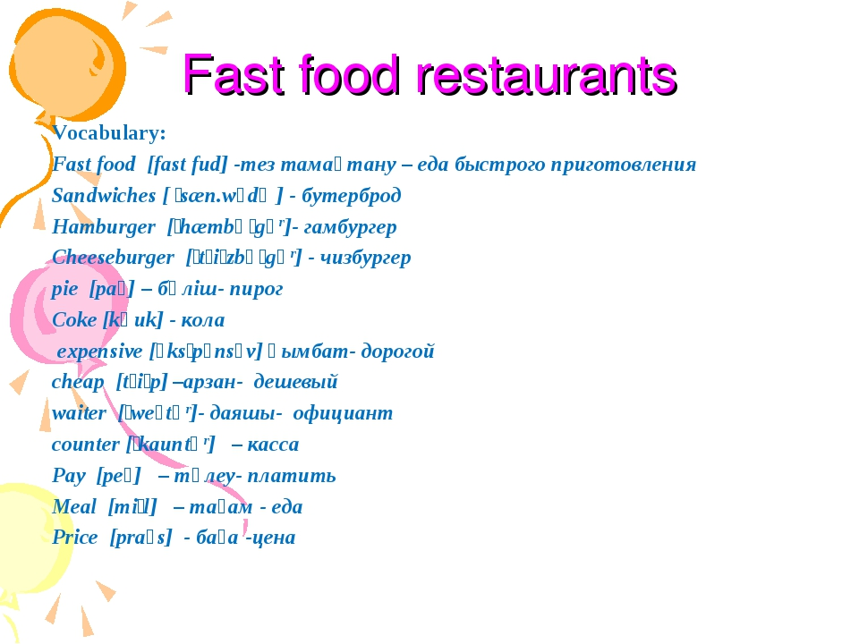 Fast food restaurants Vocabulary: Fast food [fast fud] -тез тамақтану – еда...