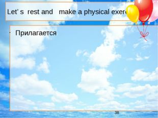 Let' s rest and make a physical exercise Прилагается