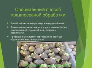Специальный способ предпосевной обработки Это обработка семян раствором микро