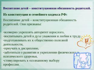 Из конституции и семейного кодекса РФ: Воспитание детей – конституционная обя