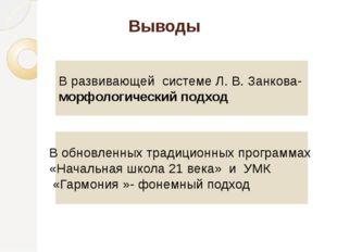 В развивающей системе Л. В. Занкова- морфологический подход В обновленных тра