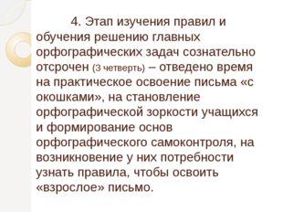 4. Этап изучения правил и обучения решению главных орфографических задач соз