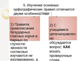 5. Изучение основных орфографических правил отличается двумя особенностями 1