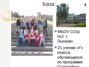 База: МБОУ СОШ №2 г. Лысково 21 ученик «Г» класса, обучающихся по программе С