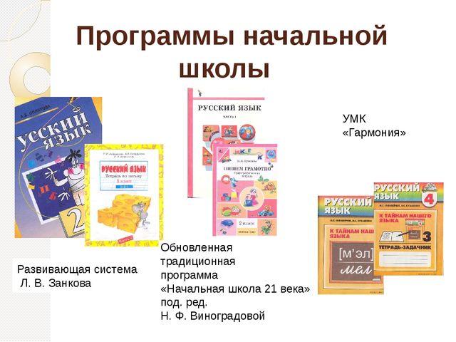 Программы начальной школы Развивающая система Л. В. Занкова Обновленная трад...