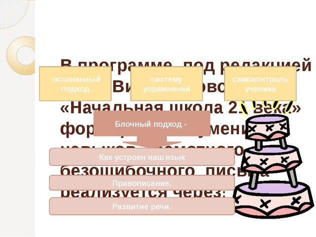 В программе под редакцией Н. Ф. Виноградовой «Начальная школа 21 века» форми...