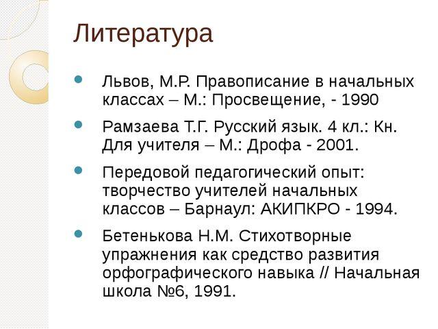 Литература Львов, М.Р. Правописание в начальных классах – М.: Просвещение, -...