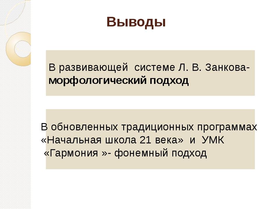 В развивающей системе Л. В. Занкова- морфологический подход В обновленных тра...