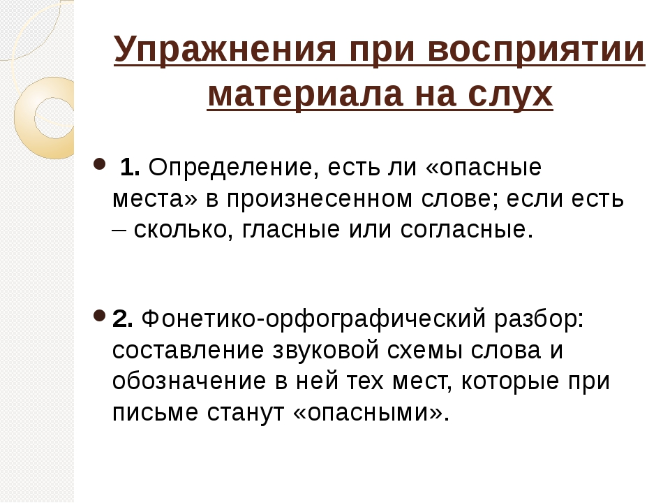 Упражнения при восприятии материала на слух 1. Определение, есть ли «опасные...