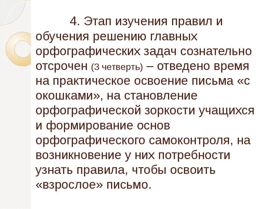 4. Этап изучения правил и обучения решению главных орфографических задач соз...