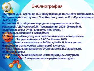 Библиография Григорьев Д.В., Степанов П.В. Внеурочная деятельность школьнико