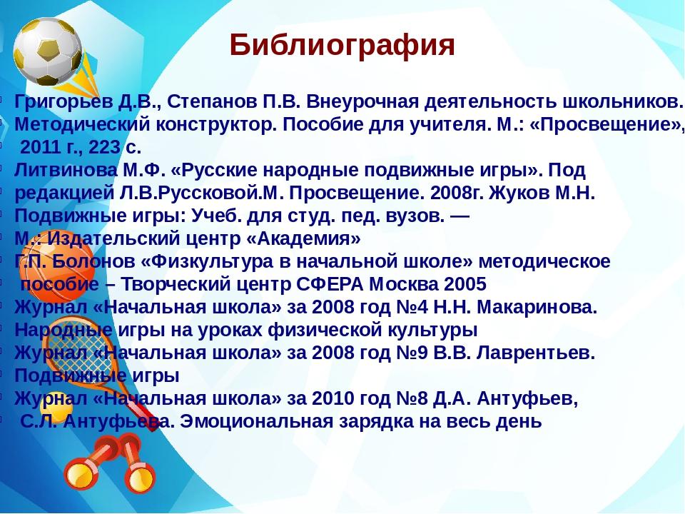 Библиография Григорьев Д.В., Степанов П.В. Внеурочная деятельность школьнико...