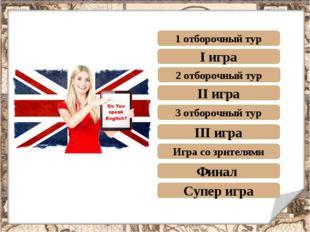 Столица Великобритании Сколько букв в английском алфавите? 26 Молодцы! Лондон