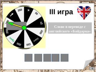 Игра со зрителями Единственное слово, где согласная буква повторяется 3 раза