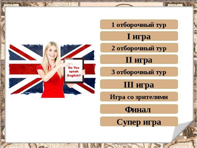 Столица Великобритании Сколько букв в английском алфавите? 26 Молодцы! Лондон...