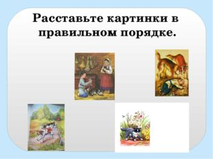 Расставьте картинки в правильном порядке.