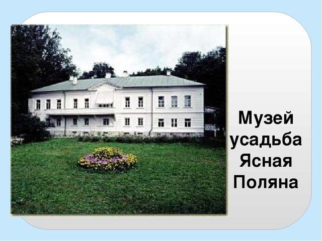Музей усадьба Ясная Поляна