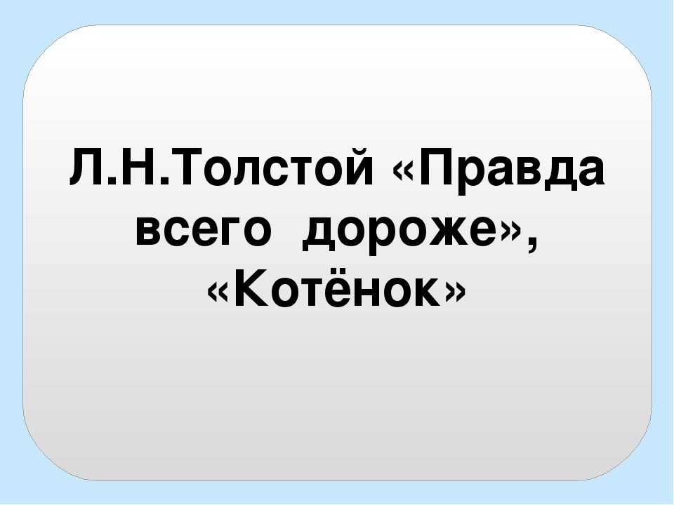 Л.Н.Толстой «Правда всего дороже», «Котёнок»