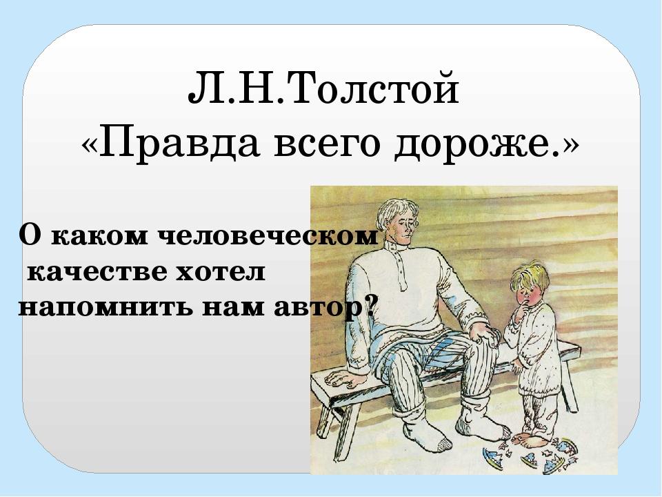 Л.Н.Толстой «Правда всего дороже.» О каком человеческом качестве хотел напомн...