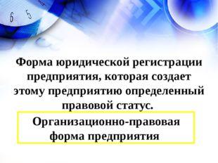 Организационно-правовая форма предприятия Форма юридической регистрации предп