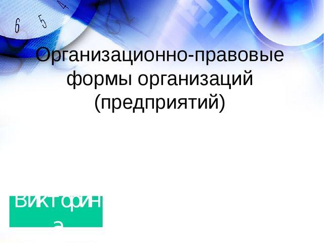 Организационно-правовые формы организаций (предприятий) Викторина
