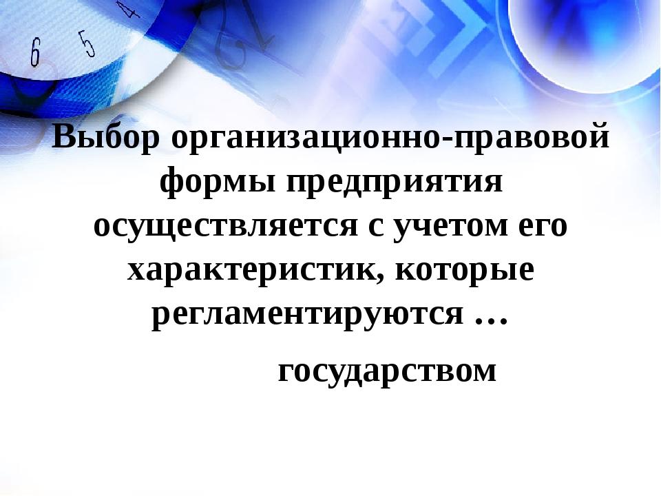 государством Выбор организационно-правовой формы предприятия осуществляется с...