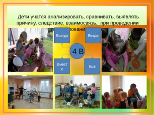 Дети учатся анализировать, сравнивать, выявлять причину, следствие, взаимосв