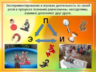 Экспериментирование и игровая деятельность по своей роли в процессе познания