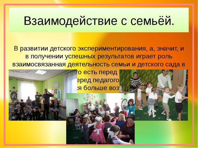 В развитии детского экспериментирования, а, значит, и в получении успешных ре...