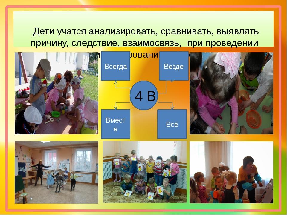 Дети учатся анализировать, сравнивать, выявлять причину, следствие, взаимосв...