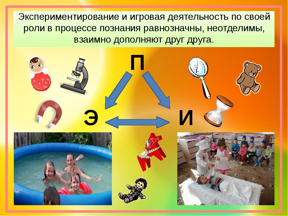 Экспериментирование и игровая деятельность по своей роли в процессе познания...