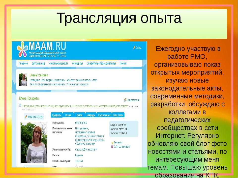 Трансляция опыта Ежегодно участвую в работе РМО, организовываю показ открытых...