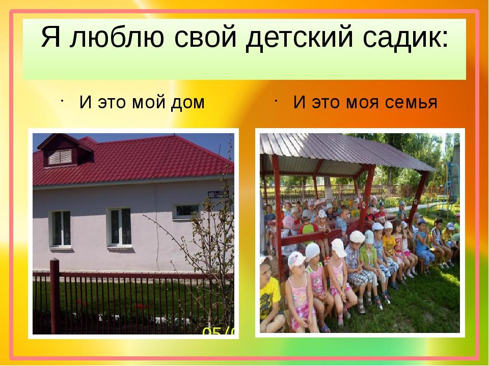 Я люблю свой детский садик: И это мой дом И это моя семья