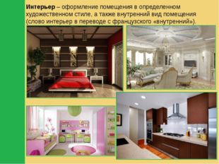 Интерьер – оформление помещения в определенном художественном стиле, а также
