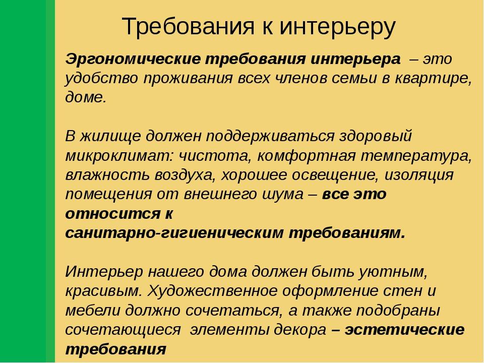 Требования к интерьеру Эргономические требования интерьера – это удобство пр...