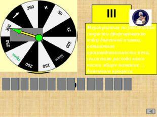 III игра Мероприятия по увеличению скорости (форсированию хода) доменной плав