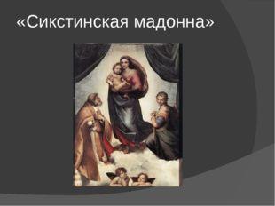 «Сикстинская мадонна»