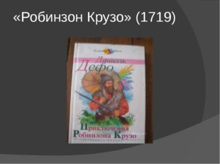 «Робинзон Крузо» (1719)