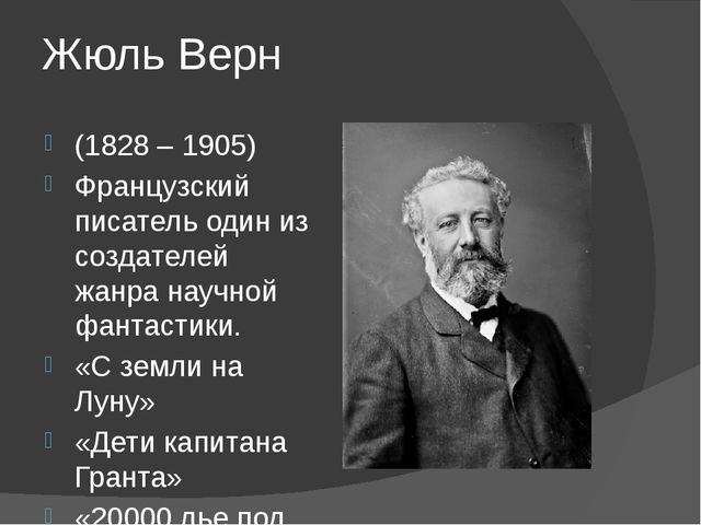 Жюль Верн (1828 – 1905) Французский писатель один из создателей жанра научной...