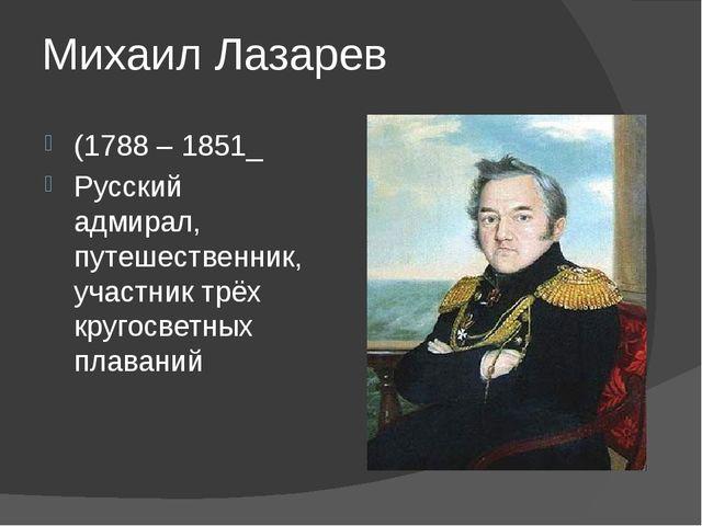 Михаил Лазарев (1788 – 1851_ Русский адмирал, путешественник, участник трёх к...