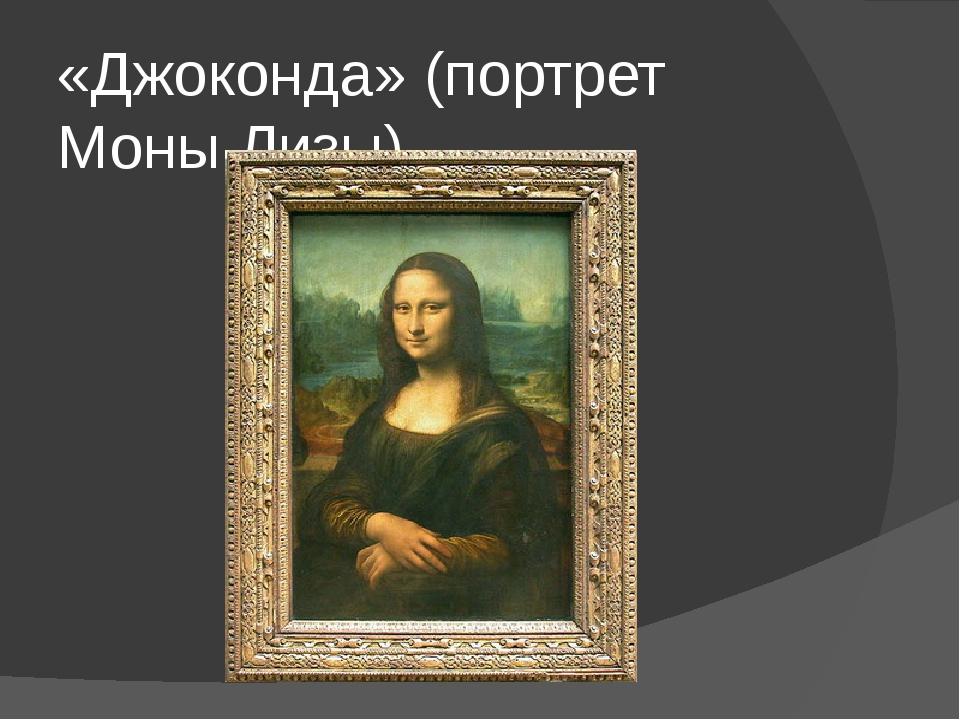 «Джоконда» (портрет Моны Лизы)