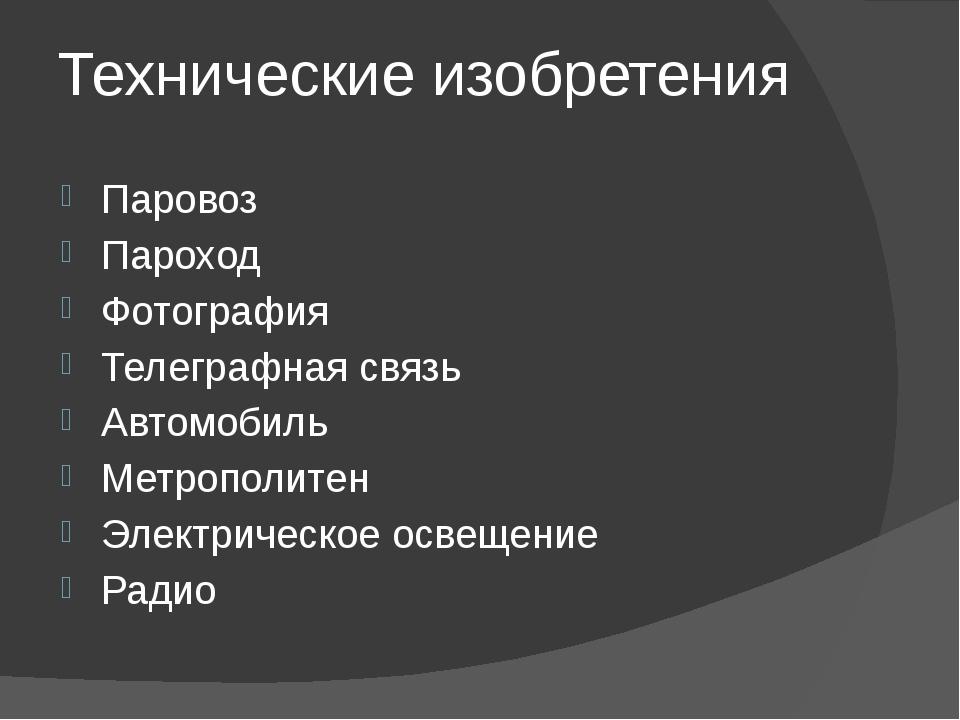 Технические изобретения Паровоз Пароход Фотография Телеграфная связь Автомоби...