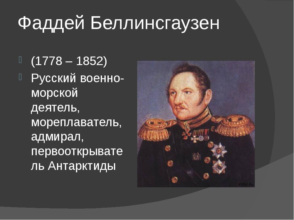 Фаддей Беллинсгаузен (1778 – 1852) Русский военно-морской деятель, мореплават...