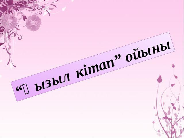 """""""Қызыл кітап"""" ойыны"""