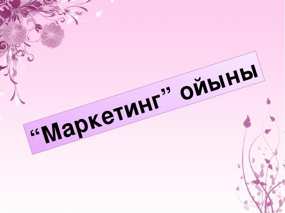 """""""Маркетинг"""" ойыны"""