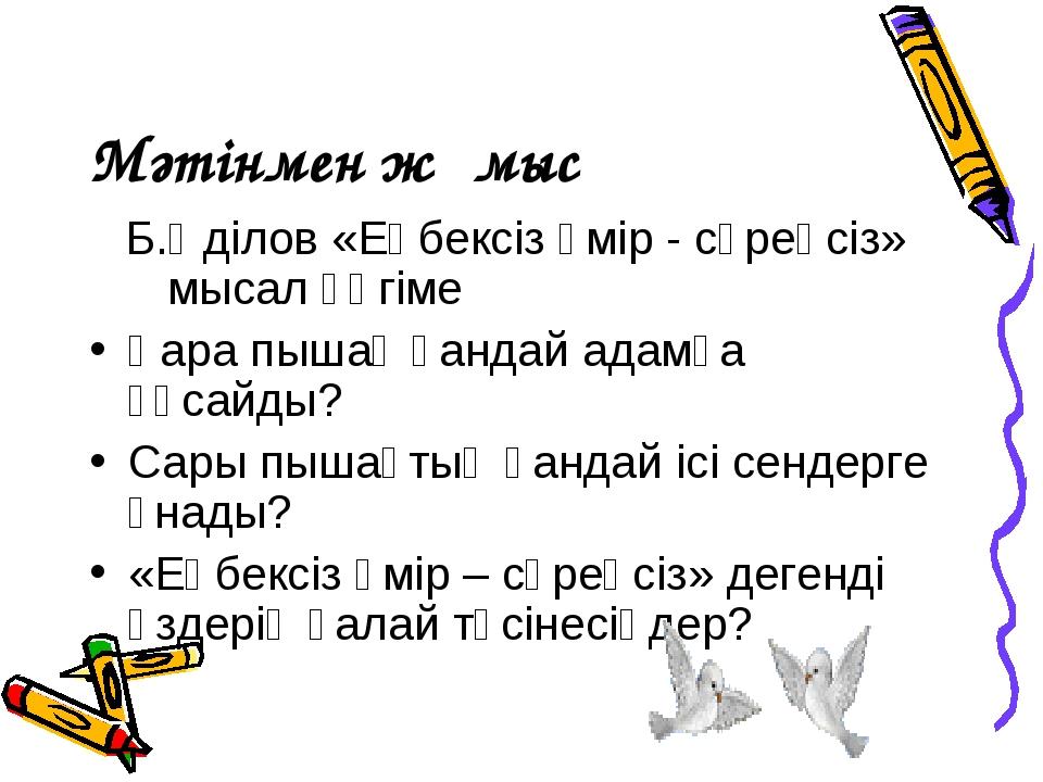 Мәтінмен жұмыс Б.Әділов «Еңбексіз өмір - сүреңсіз» мысал әңгіме Қара пышақ қа...